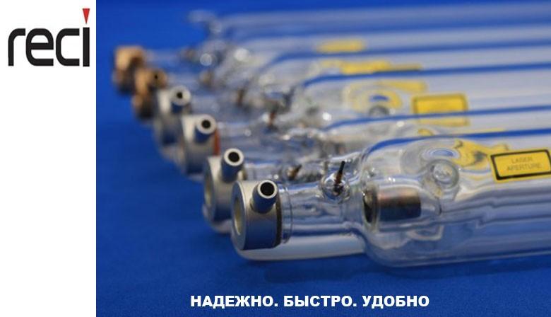 Лазерные трубки и излучатели СО2